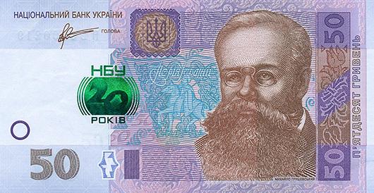 grushevsky_50
